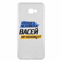Чехол для Samsung J4 Plus 2018 Плохого человека Васей не назовут! - FatLine
