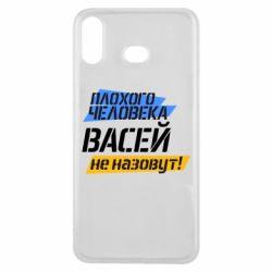Чехол для Samsung A6s Плохого человека Васей не назовут! - FatLine
