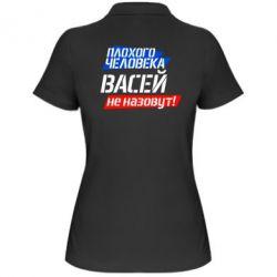 Женская футболка поло Плохого человека Васей не назовут! - FatLine