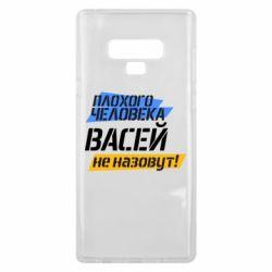 Чехол для Samsung Note 9 Плохого человека Васей не назовут! - FatLine