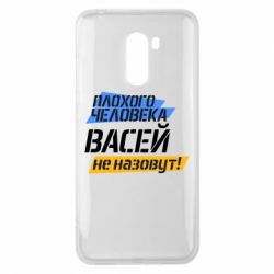 Чехол для Xiaomi Pocophone F1 Плохого человека Васей не назовут! - FatLine