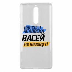 Чехол для Nokia 8 Плохого человека Васей не назовут! - FatLine