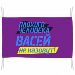 Прапор Поганої людини Васею не назвуть!