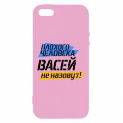 Чехол для iPhone5/5S/SE Плохого человека Васей не назовут! - FatLine
