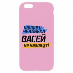 Чехол для iPhone 6/6S Плохого человека Васей не назовут! - FatLine