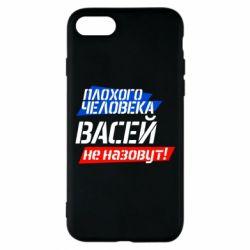 Чехол для iPhone 7 Плохого человека Васей не назовут! - FatLine