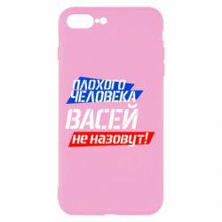 Чехол для iPhone 7 Plus Плохого человека Васей не назовут! - FatLine