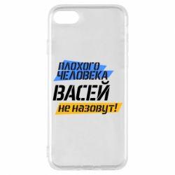 Чехол для iPhone 8 Плохого человека Васей не назовут! - FatLine