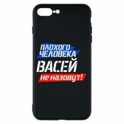 Чехол для iPhone 8 Plus Плохого человека Васей не назовут! - FatLine