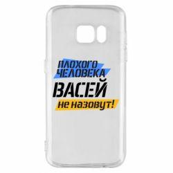 Чехол для Samsung S7 Плохого человека Васей не назовут! - FatLine
