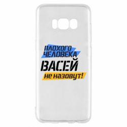 Чехол для Samsung S8 Плохого человека Васей не назовут! - FatLine