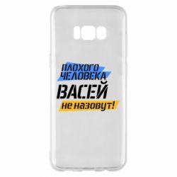 Чехол для Samsung S8+ Плохого человека Васей не назовут! - FatLine