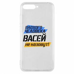 Чехол для Huawei Y6 2018 Плохого человека Васей не назовут! - FatLine