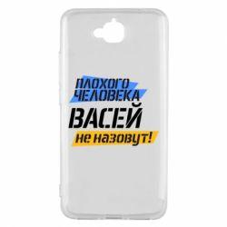 Чехол для Huawei Y6 Pro Плохого человека Васей не назовут! - FatLine