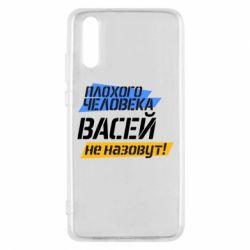 Чехол для Huawei P20 Плохого человека Васей не назовут! - FatLine