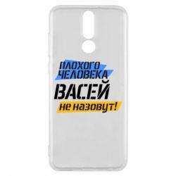 Чехол для Huawei Mate 10 Lite Плохого человека Васей не назовут! - FatLine