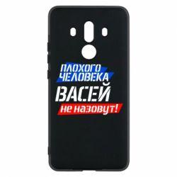 Чехол для Huawei Mate 10 Pro Плохого человека Васей не назовут! - FatLine