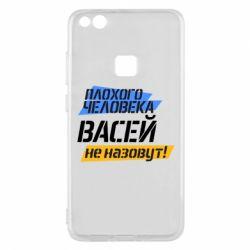 Чехол для Huawei P10 Lite Плохого человека Васей не назовут! - FatLine