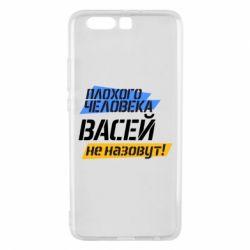 Чехол для Huawei P10 Plus Плохого человека Васей не назовут! - FatLine