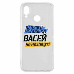 Чехол для Huawei P20 Lite Плохого человека Васей не назовут! - FatLine