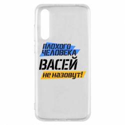 Чехол для Huawei P20 Pro Плохого человека Васей не назовут! - FatLine