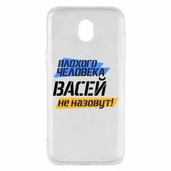 Чехол для Samsung J5 2017 Плохого человека Васей не назовут! - FatLine