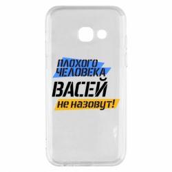 Чехол для Samsung A3 2017 Плохого человека Васей не назовут! - FatLine