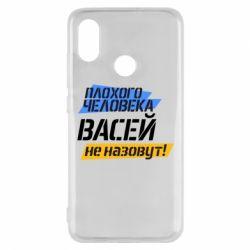 Чехол для Xiaomi Mi8 Плохого человека Васей не назовут! - FatLine