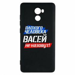 Чехол для Xiaomi Redmi 4 Плохого человека Васей не назовут! - FatLine