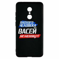 Чехол для Xiaomi Redmi 5 Плохого человека Васей не назовут! - FatLine