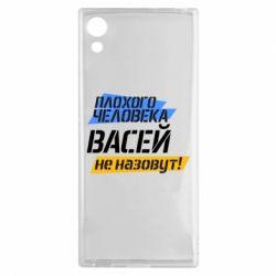 Чехол для Sony Xperia XA1 Плохого человека Васей не назовут! - FatLine