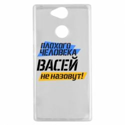 Чехол для Sony Xperia XA2 Плохого человека Васей не назовут! - FatLine