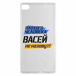 Чехол для Huawei P8 Плохого человека Васей не назовут! - FatLine