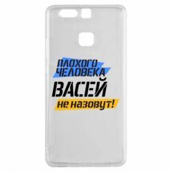 Чехол для Huawei P9 Плохого человека Васей не назовут! - FatLine