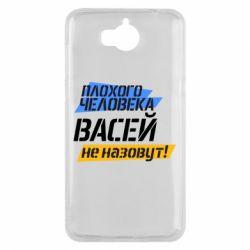 Чехол для Huawei Y5 2017 Плохого человека Васей не назовут! - FatLine