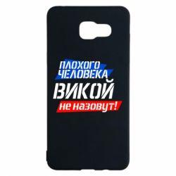 Чехол для Samsung A5 2016 Плохого человека Викой не назовут - FatLine