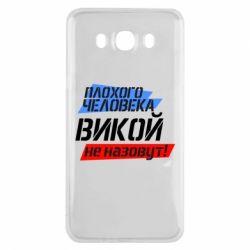 Чехол для Samsung J7 2016 Плохого человека Викой не назовут - FatLine