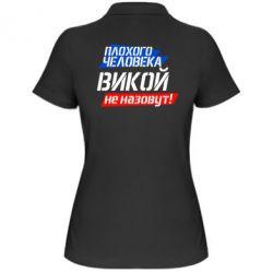 Женская футболка поло Плохого человека Викой не назовут