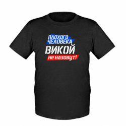 Детская футболка Плохого человека Викой не назовут