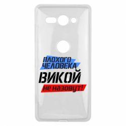 Чехол для Sony Xperia XZ2 Compact Плохого человека Викой не назовут - FatLine