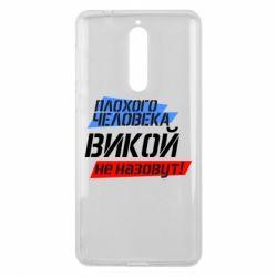 Чехол для Nokia 8 Плохого человека Викой не назовут - FatLine