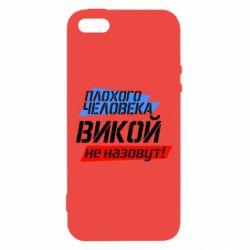 Чехол для iPhone5/5S/SE Плохого человека Викой не назовут - FatLine