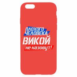 Чехол для iPhone 6/6S Плохого человека Викой не назовут - FatLine