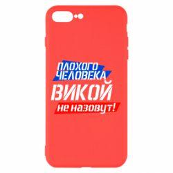 Чехол для iPhone 7 Plus Плохого человека Викой не назовут - FatLine
