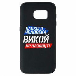 Чехол для Samsung S7 Плохого человека Викой не назовут - FatLine