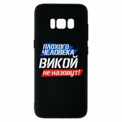 Чехол для Samsung S8 Плохого человека Викой не назовут - FatLine