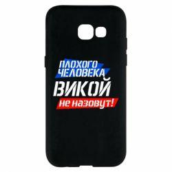Чехол для Samsung A5 2017 Плохого человека Викой не назовут - FatLine