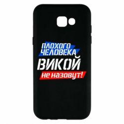 Чехол для Samsung A7 2017 Плохого человека Викой не назовут - FatLine