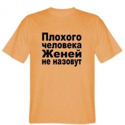Мужская футболка Плохого человека Женей не назовут - FatLine