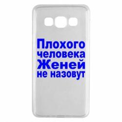 Чехол для Samsung A3 2015 Плохого человека Женей не назовут